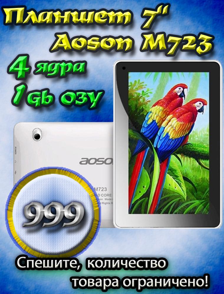 Планшет 7' Aoson M723 1.2Гц х 4 ядра 1Gb ОЗУ